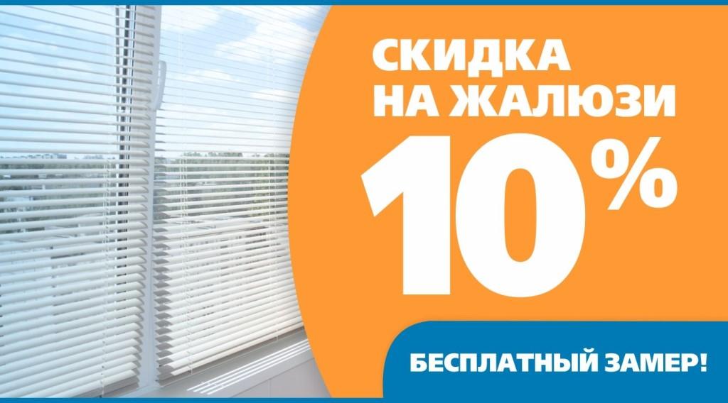 Цены на рольставни на окна - Купить рольставни в Москве