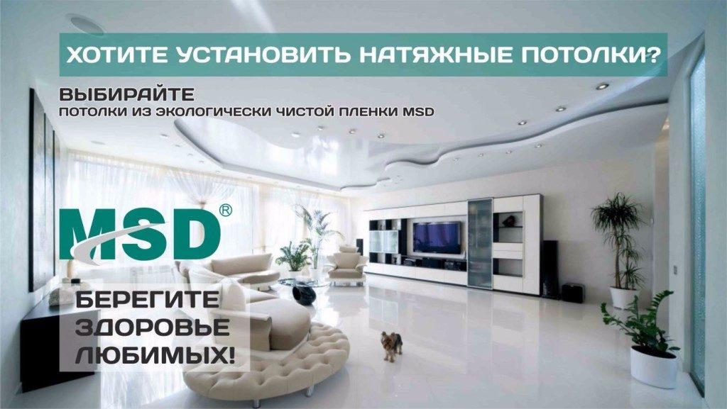 Натяжные потолки MSD Сергиев Посад
