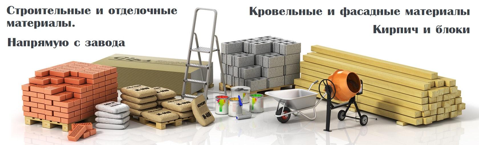 строительные и отделочные материалы сергиев посад