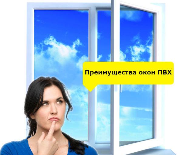 Окна ПВХ и их неоспоримое преимущество