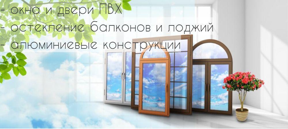 окна пвх сергиев посад